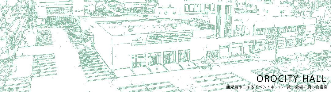 鹿児島市にあるイベントホール・貸しホール・貸し会場・貸し会議室